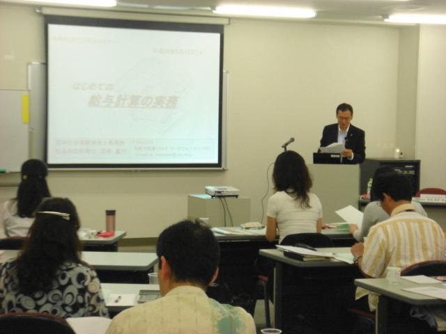 20120515 はじめての社会保険・給与計算実務セミナー